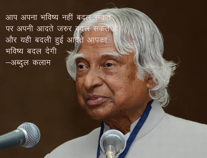 abdul-kalam-quotes-in-hindi.jpg