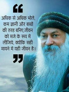 osho-good-thoughts-in-hindi